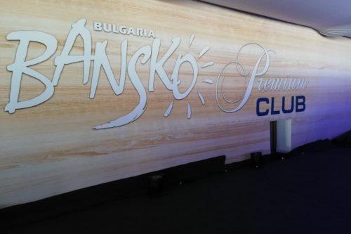 pochistvane-bansko-premiumclub